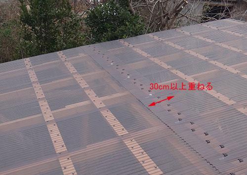 波板の固定方法(波板の継ぎ方2) 格安簡単小屋の作業 小屋大全